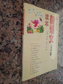 新语文读本 小学卷8(修订版)
