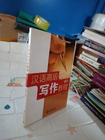 北大版对外汉语教材·写作教材系列:汉语高级写作教程(下册)