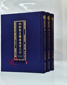 象吉通书择吉古书选日子华龄出版社精装三册全