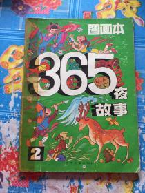 图画本365夜故事 2