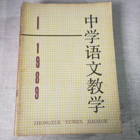 中学语文教学 1989  1-12