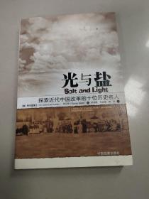 光与盐:探索近代中国改革的十位基督徒名人【没勾画】