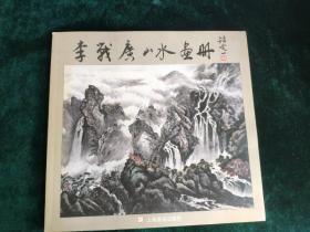 李战广山水画册