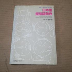 英语人と日本语人のための日本语拟态语辞典 日文原版