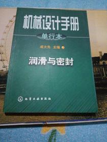 机械设计手册:单行本.第10篇.润滑与密封