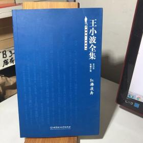 王小波全集(第四卷 长篇小说):红拂夜奔
