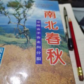 南北春秋--中国会不会走向分裂