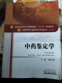 """中药鉴定学/全国中医药行业高等教育""""十三五""""规划教材"""