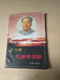 红太阳-毛泽东颂歌