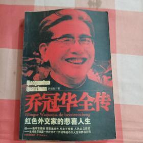 乔冠华全传:红色外交家的悲喜人生【内页干净。书本有点变形】