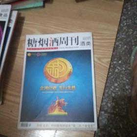 糖烟酒周刊酒类2012年秋季糖烟酒特刊酒类