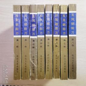 五凤朝阳刀1-8 全八册