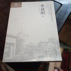 ·李双阳卷/江苏省国画院专业创作与研究系列
