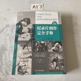 电影学院146:  纪录片创作完全手册(第5版)(畅销全球20年的纪录片人必备指)