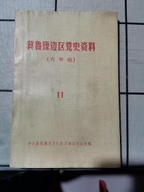 冀鲁豫边区党史资料(11〉