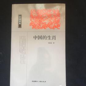 中国读本中国的生肖