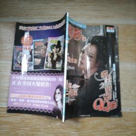 怖客2011.11A【无赠品】