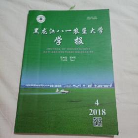 黑龙江八一农垦大学学报2018-4期第30卷