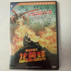 DVD 夺路而逃之龙黄蜂(未开封)