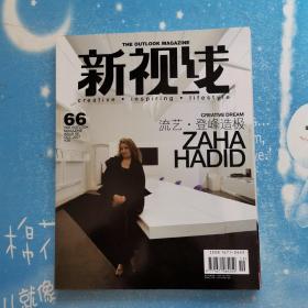 新视线 2007年 总第66期(中国建筑新星)