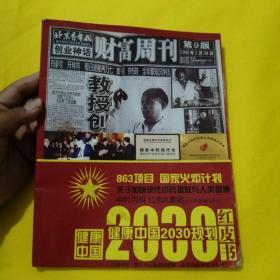 财富周刊第9版:健康中国2030规划红皮书
