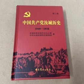 中国共产党汝城历史(1949-1978)