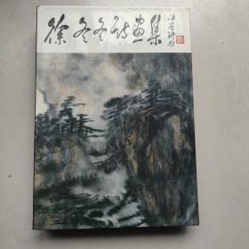 徐冬冬诗画集(8开布面精装+护封,签赠本 见图)