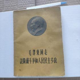 毛泽东同志论人民民主专政
