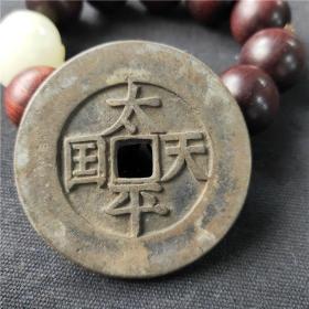 古钱币 太平天国背圣宝  包浆老道