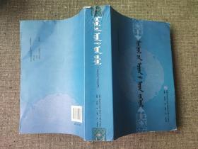 蒙古族古代文学 :  蒙文【内页无笔记划写】
