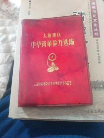 太原地区中草药单验方选编
