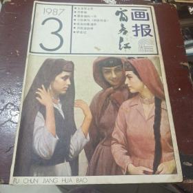 富春江画报1987-3