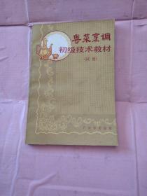 粤菜烹调初级技术教材