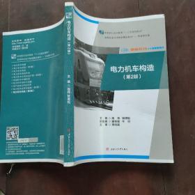电力机车构造(第2版)