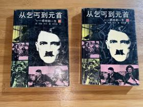 从乞丐到元首-希特勒的一生