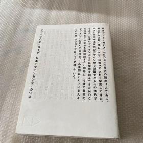デザインのポリローグ 日本デザインセンターの50年