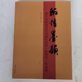 瀚情墨韵 浙江省政协系统书画巡回展【杭州站】作品集