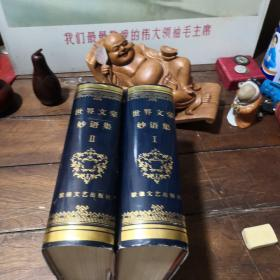 世界文豪妙语集(1.2)全两册