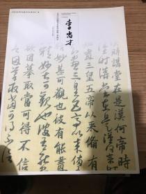 当代中国楷书名家作品集 李尚才