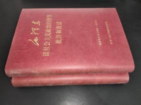 毛泽东读社会主义政治经济学批注和谈话 上下