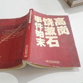 高岗饶漱石事件始末