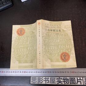 士与中国文化 (平装)【无章无字迹 保存很好 】