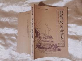 世界书局国语读本(上下册)开明国语课本上册商务国语教科书上册