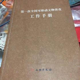 第一次全国可移动文物普查工作手册