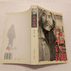 行走江湖(16开)2005年一版一印