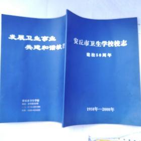 安丘市卫生学校校志(1958——2008)