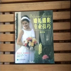 婚礼摄影专业技巧(修订本)