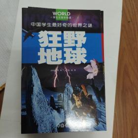 中国学生最好奇的世界之谜全十册