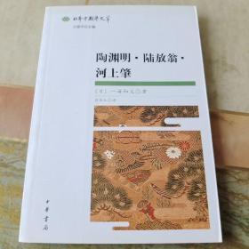 陶渊明·陆放翁·河上肇:日本中国学文萃(内页干净未翻阅)