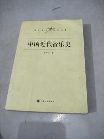 中国近代音乐史